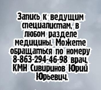 Ростов – Лучшие проктологи консультация и на дому