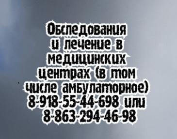 Дроботня Н.В. - кардиолог Ростов
