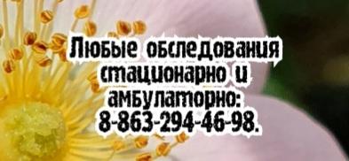 Ковалева венеролог  Ростов