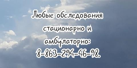 Ростов - торакальный онколог Анистратов П.А.
