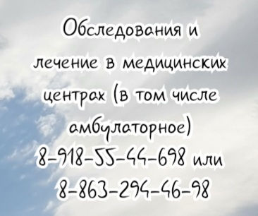 Ростов - ведущий детский аллерголог - проф.Чепурная М.М.