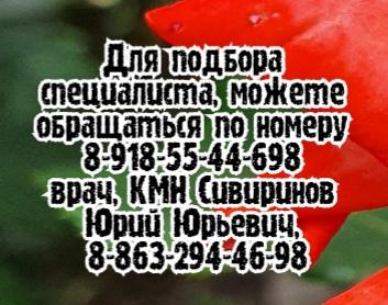 Хирург - Сивиринов Ю.Ю.