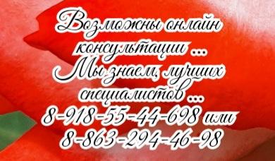 Ростов Инесса Васильевна Карташова - Кардиолог