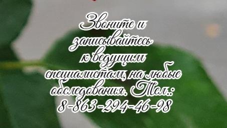 Терапевт Батайск Запись