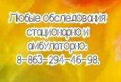Ростов- Иммуномодулирующая терапия при меланоме - Порошенко А.Б.