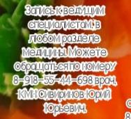 Ростов - непрямая Эластометрия печени