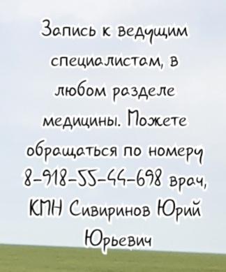 Пульмонолог на дом - Ростов. Вызов врача на дом
