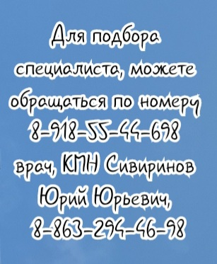 Ростов инсульт - невролог Кладова И.В.