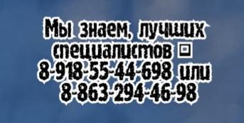 Детский нейрохирург - Пшеничный А.А. - Ростов