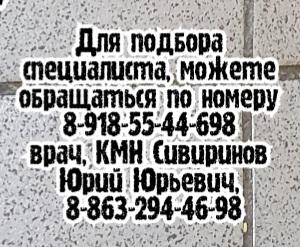 Ростов - хирург эндоскопист Шитиков И.В.