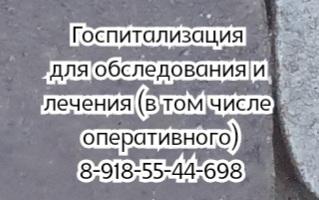 Ростов хирург - Лукьянов С.В.