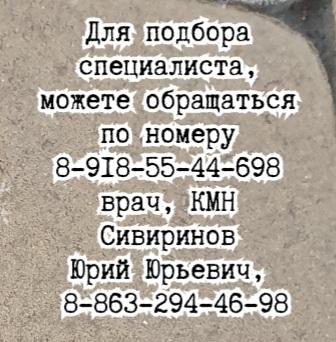 Нефролог Краснодар - Авакян Ш.Н.