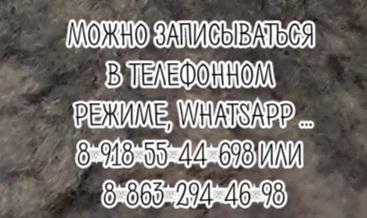 Ростов детский эндокринолог - Комкова М.В.