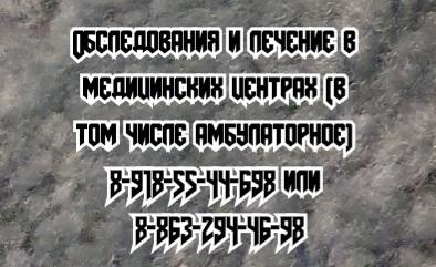 Ростов уролог - Багдыков Г.М.