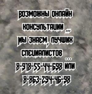 Запись к урологу Ростов