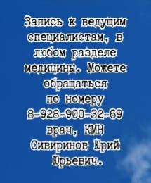 Корниенко А.А - аритмолог Ростов