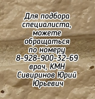 Ростов половые инфекции - Ерёменко А.А.