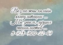 Ростов психотерапевт психиатр психолог - Хмарук И.Н.