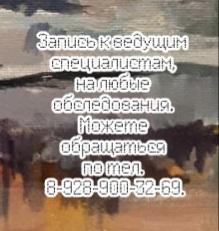 Иглоукалывание Ростов- Скрипкин Ю.П.