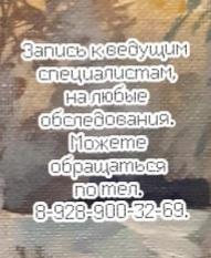 Новочеркасск Ростов инфекционист - Шамараков П.П.