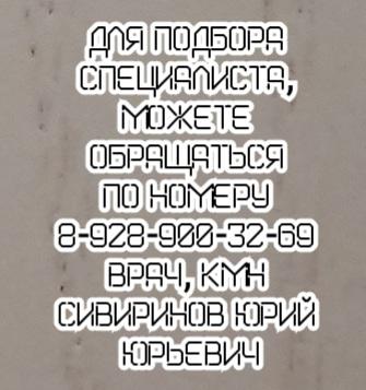 Ведущий гематолог - Шамрай В.С