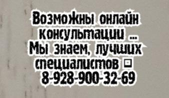Пульмонолог Профессионал Ростов - Можаев С.В.