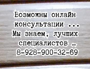 Ростов проктолог выезд на дом - Сивиринов Ю.Ю.