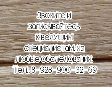 Ростов вертебролог - Беркут О.А