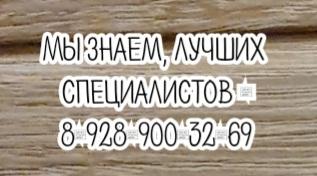Ростов позвоночник нейрохирург - Торосян В.Х.