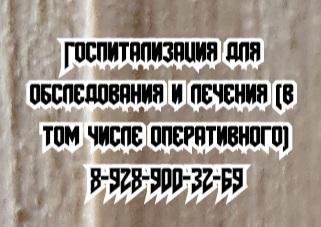 Ростов Восточная терапия - Кублов А.А.