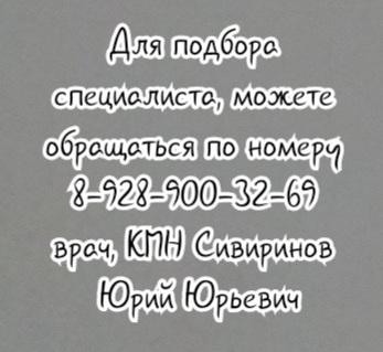 Ростов Гирудотерапевт - Кублов А.А.