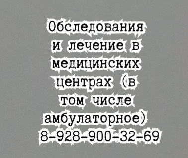 Невролог проф. - Ефремов В.В.