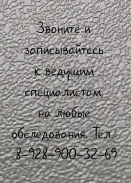 Поповян Е.В. пульмонолог на дом - Ростов