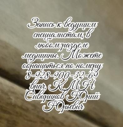 Гематолог Ростов - Ефимова