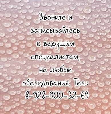 Ростов детский нефролог