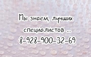 Ростов детский нефролог - Пудеян В.Е.
