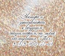 Мальцев Станислав Викторович Детский Ревматолог