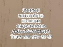 Батайск — психиатр на дом