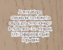 Невролог РостГМУ Овсепян К.Г.