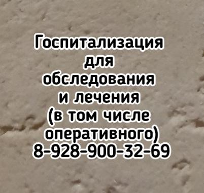 РОСТОВ УРОЛОГ - ЖЛОБА А.Н.