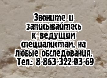 Ростов Невролог - Муканян С.С.