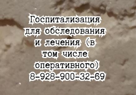 Ростов ведущий детский проктолог - Минасян