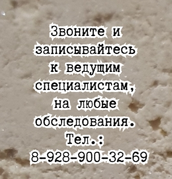 Тер-Ананьянц. Кардиологростов