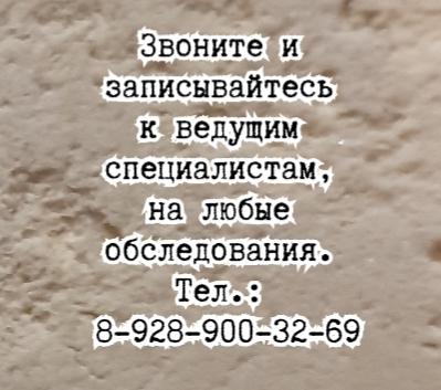 дерматолог ростов Котянков