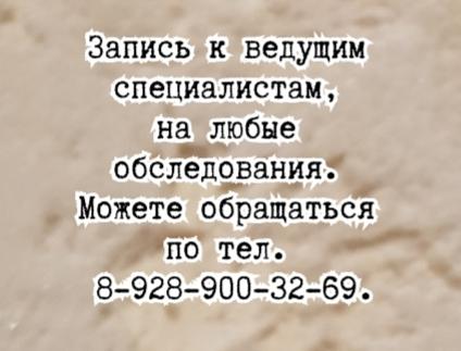 котянков дерматолог ротов