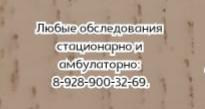 Хороший гепатолог Ростов - запись