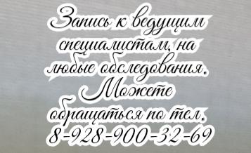 Лучшие ревматологи в Ростове-на-Дону