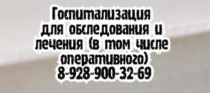 Белореченск Гомеопат