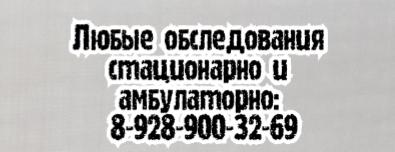 Аллергологи Ростов