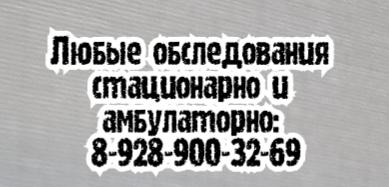 Иммунологи Ростов